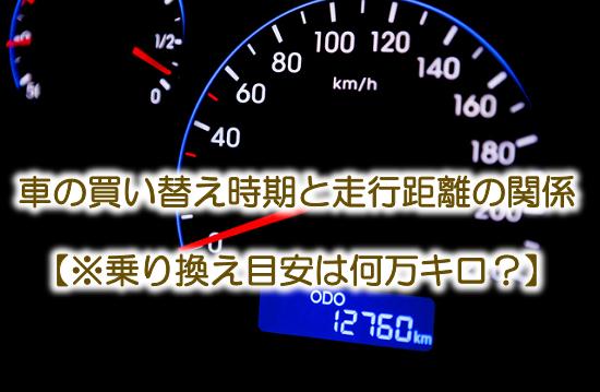 買い替え 時期 車